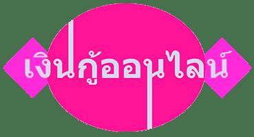 สอนกู้เงินกับธนาคาร – กู้สินเชื่อสินเชื่อเงินสดหรือสมัครบัตรกดเงินสดกับ thaiteachers.tv